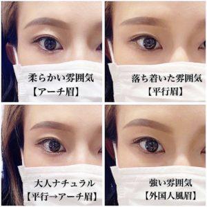 マスクメイクの【眉4パターン】