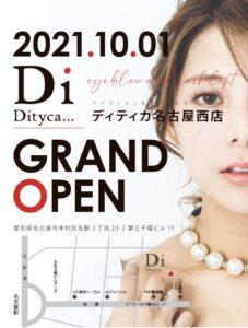 Dityca名駅西店 New open!!