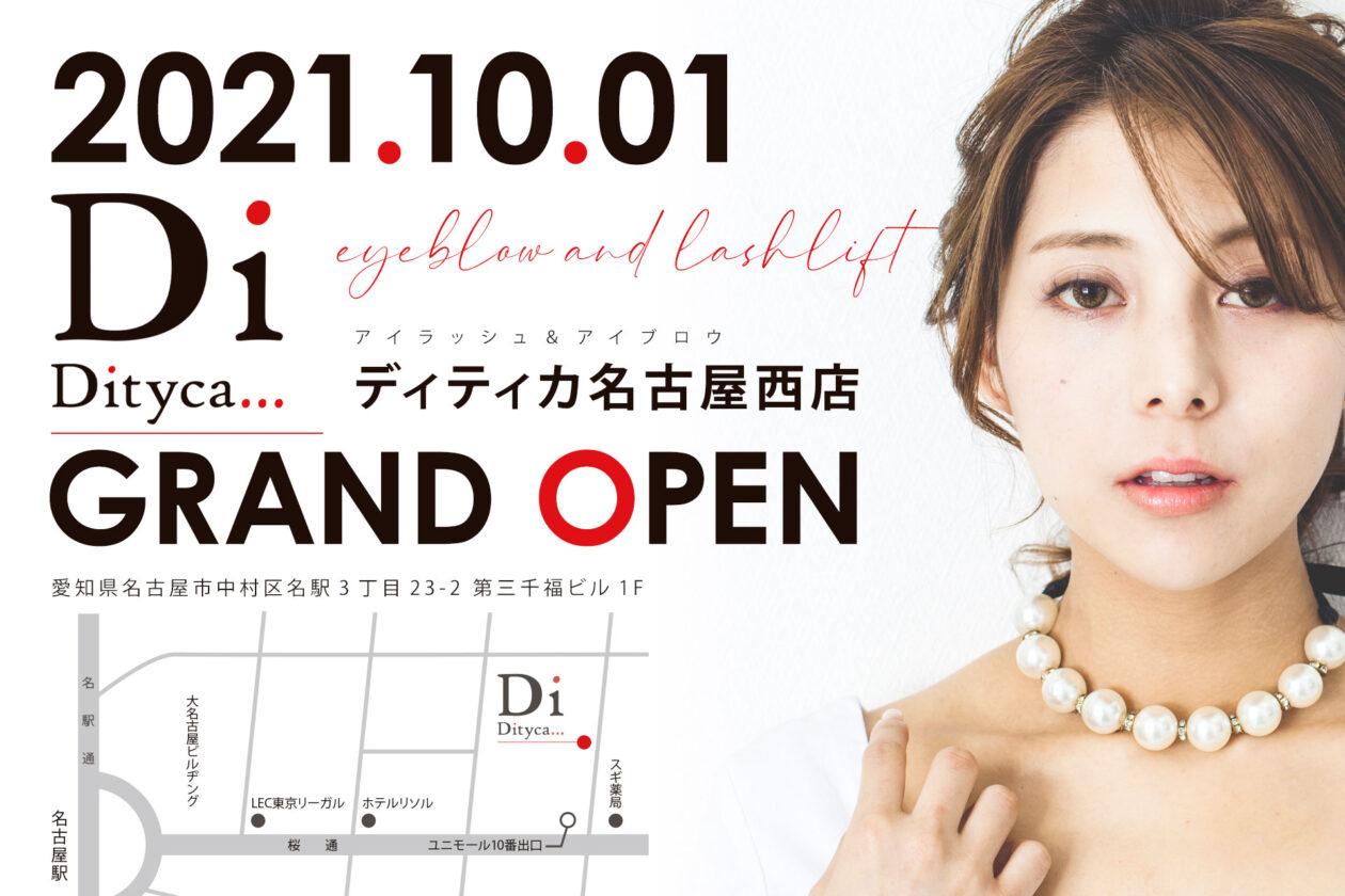 アイブロウ&ラッシュリフトディティカ名古屋西店GRAND OPEN
